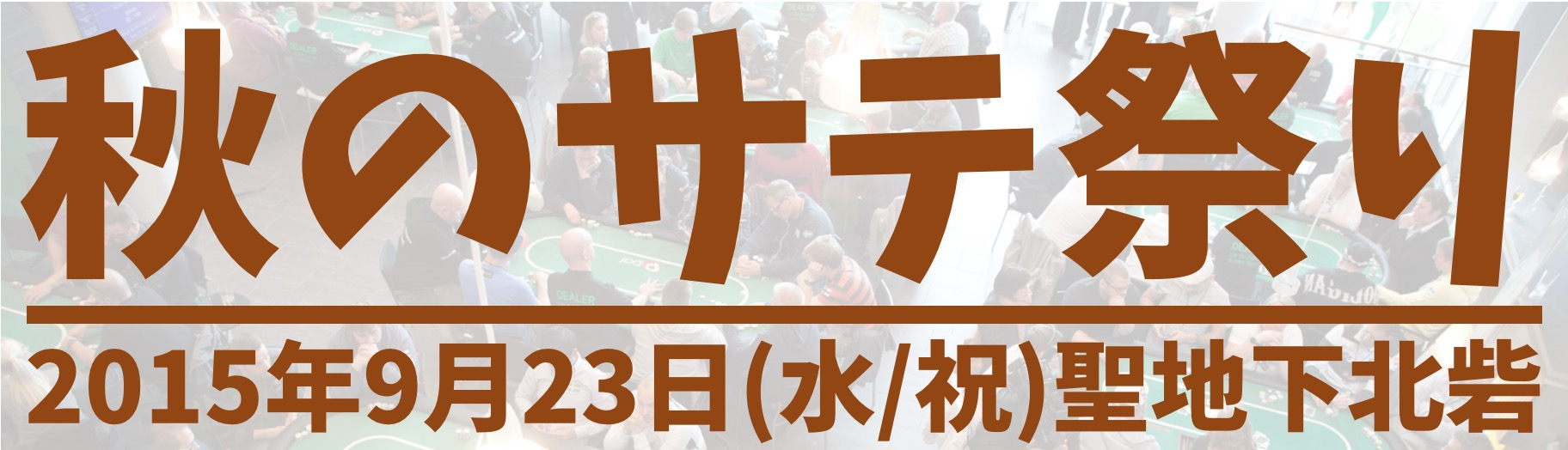ポーカー秋のサテ祭り2015